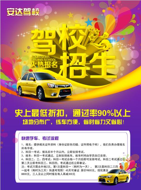 安达驾校招生海报.png(313.81k)