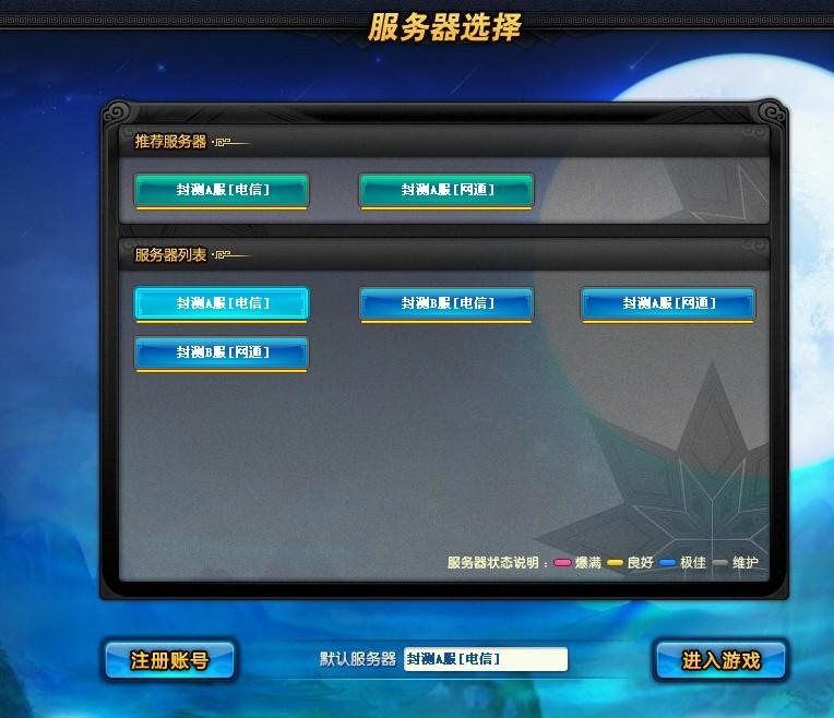 网络游戏服务器系统开发的内容