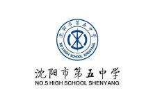 沈阳市第五中学VI设计