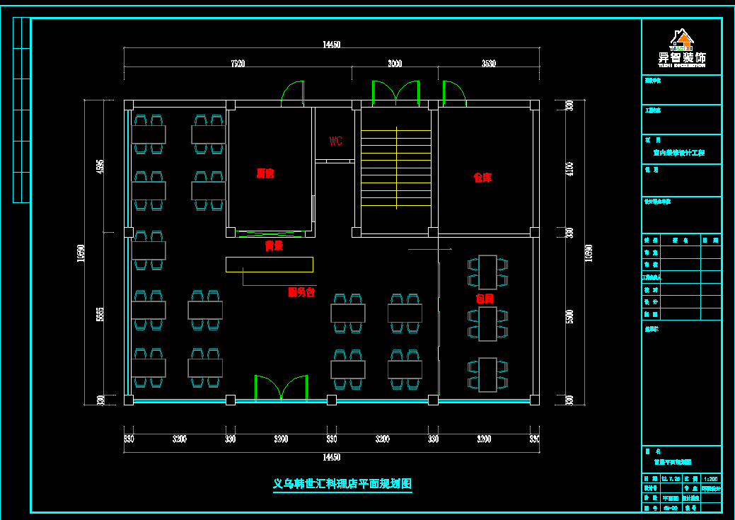 门面装修电路平面图