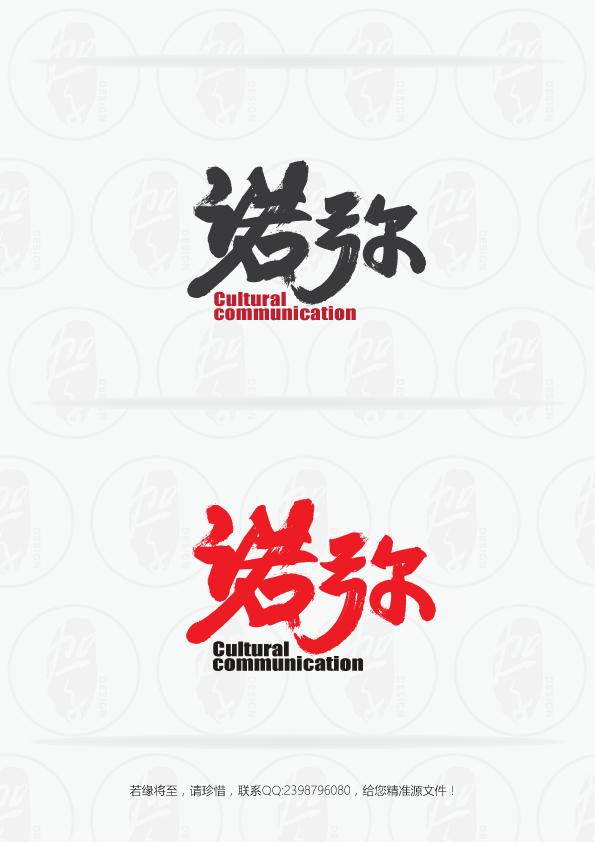 """""""诺弥""""文化公司logo设计"""