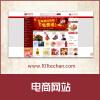 电商网站开发