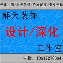 威客服务:[51408] 承接施工图深化商场/办公楼/酒店/会所/展厅/别墅等工装项目  专业深化工作室  8-20元/平方