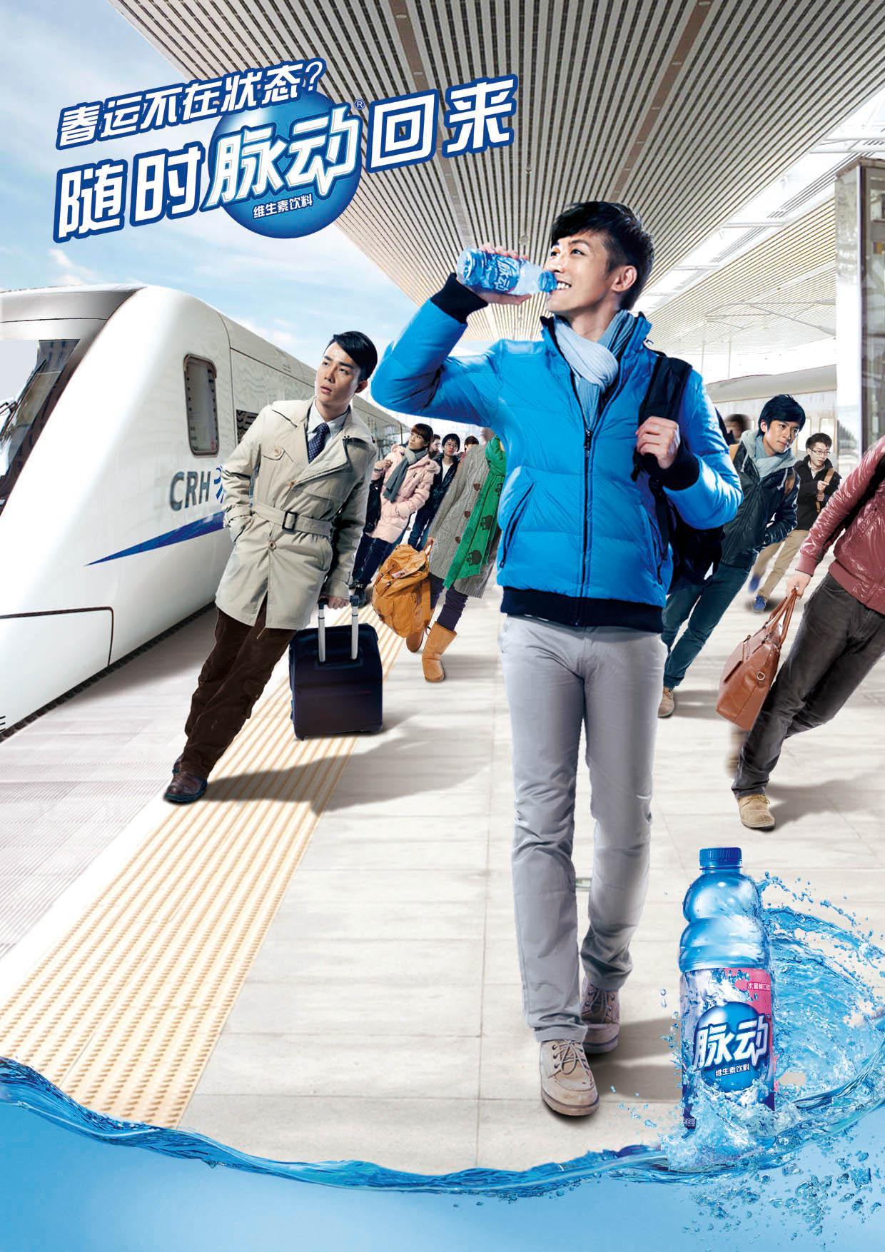 脉动春节平面广告-回家好状态