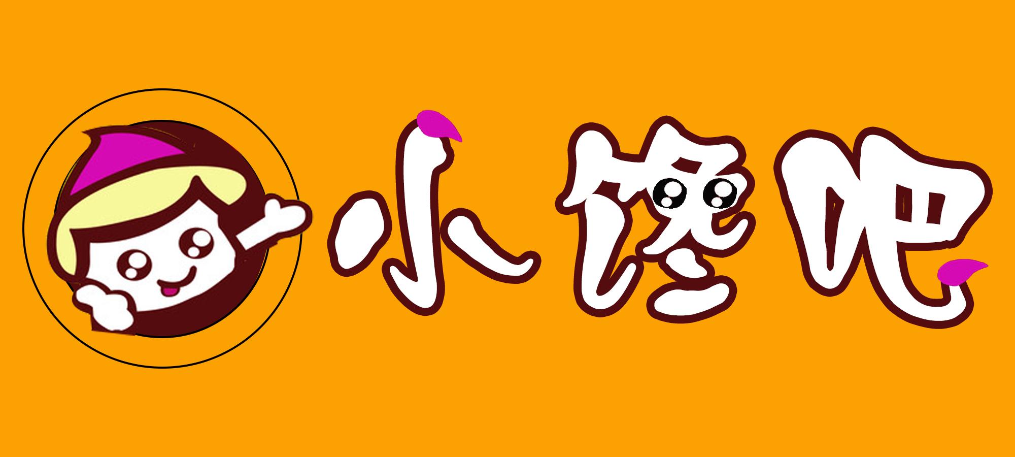 """餐饮小店门头牌设计,一个logo加上""""小馋吧""""三个字"""