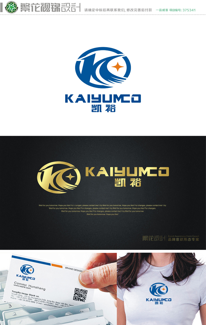 """""""凱裕""""logo及名片設計"""