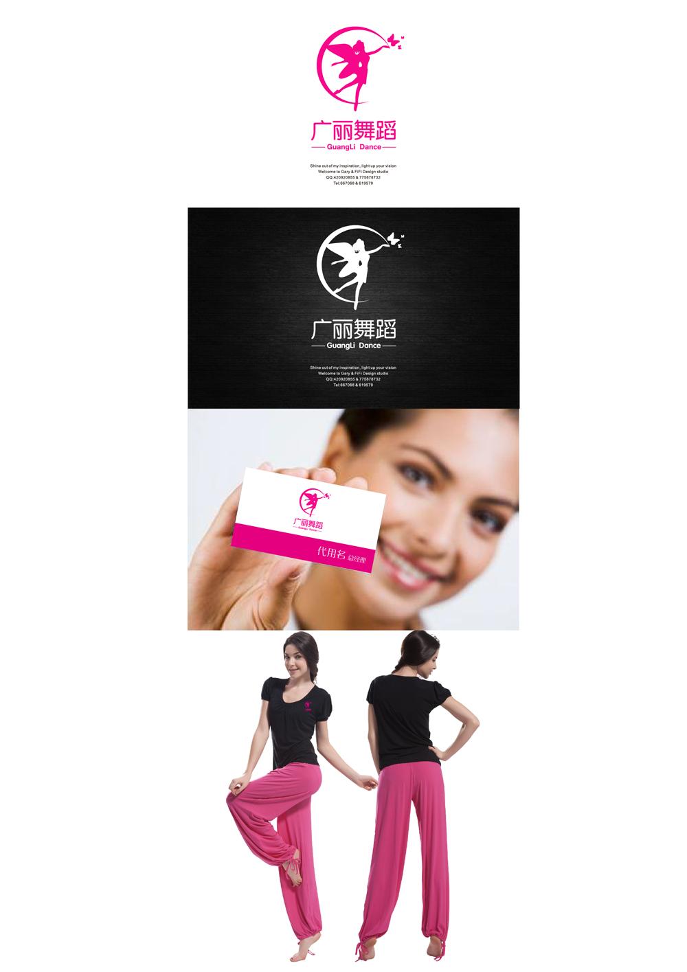 广丽舞蹈logo设计