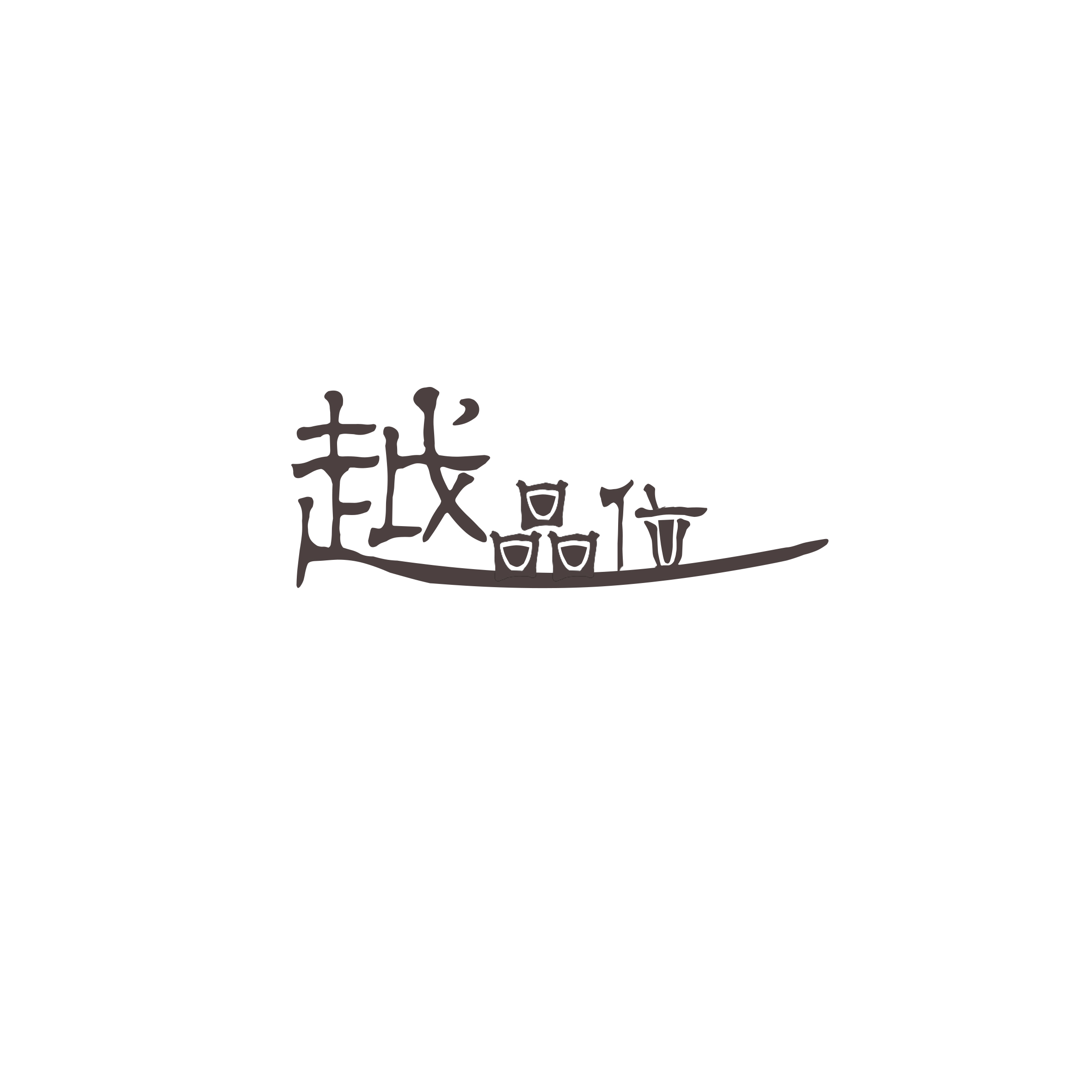 饮品字体矢量图