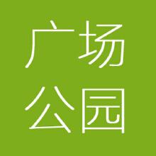 威客服务:[52910] 园林景观设计