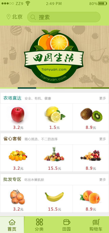 鮮蔬app頁面ui設計