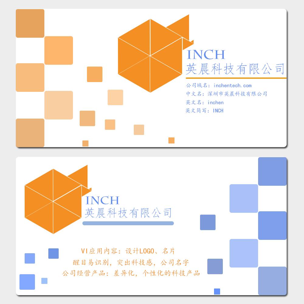 公司logo/名片设计