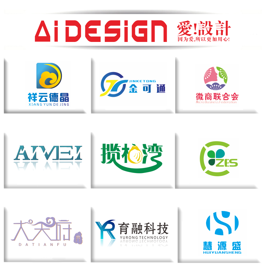 logo设计_爱设计视觉工作室案例展示_一品威客网