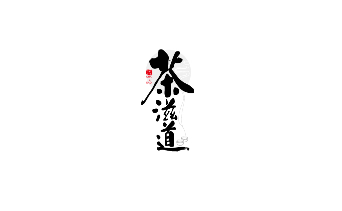 茶滋道_长沙尚启文化传媒有限公司案例展示_一品威客网
