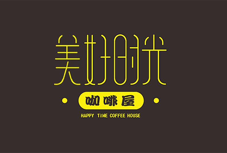 【美好时光咖啡屋】字体品牌logo设计