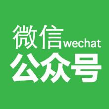威客服务:[56761] 微信公众平台定制服务