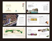 温泉地产宣传册设计