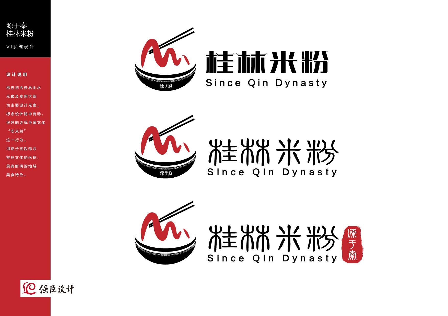 餐饮店logo 设计_一品威客网logo设计任务#395104