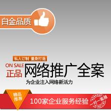 威客服务:[57556] 网络营销推广策划全案,为企业量身订制!