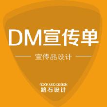 威客服务:[60486] DM宣传单