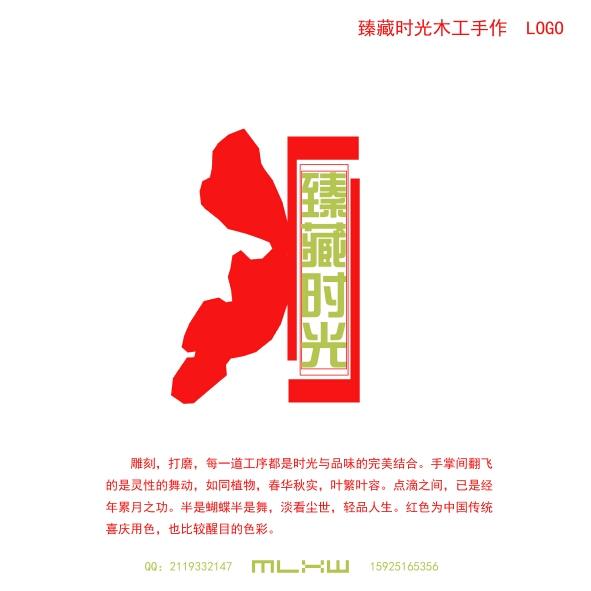 文艺青年的木工手作产品设计logo