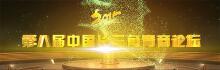 2015第八届长三角青商论坛