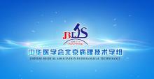 中华医学会病理学组-翰诺