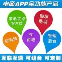 威客服务:[62075] 各行业APP开发/服务APP开发/美容APP/Ios/Android