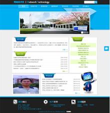 广州大学华软学院网络技术系