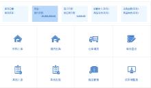 威客服务:[62366] i3A---在线供应链管理系统
