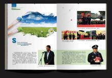 南京市公安局宣传册