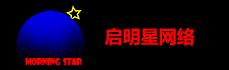 morning star启明星网络