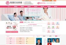 临潼妇幼保健院网站