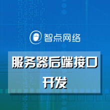 威客服务:[62973] 服务端后台系统开发 接口开发