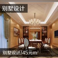 威客服务:[63686] 欧式复古别墅装修设计、中式复古别墅装修设计、地中海风格别墅设计、美式别墅设计