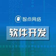 威客服务:[63787] 软件开发 软件定制 软件二次开发 软件设计 软件更新迭代