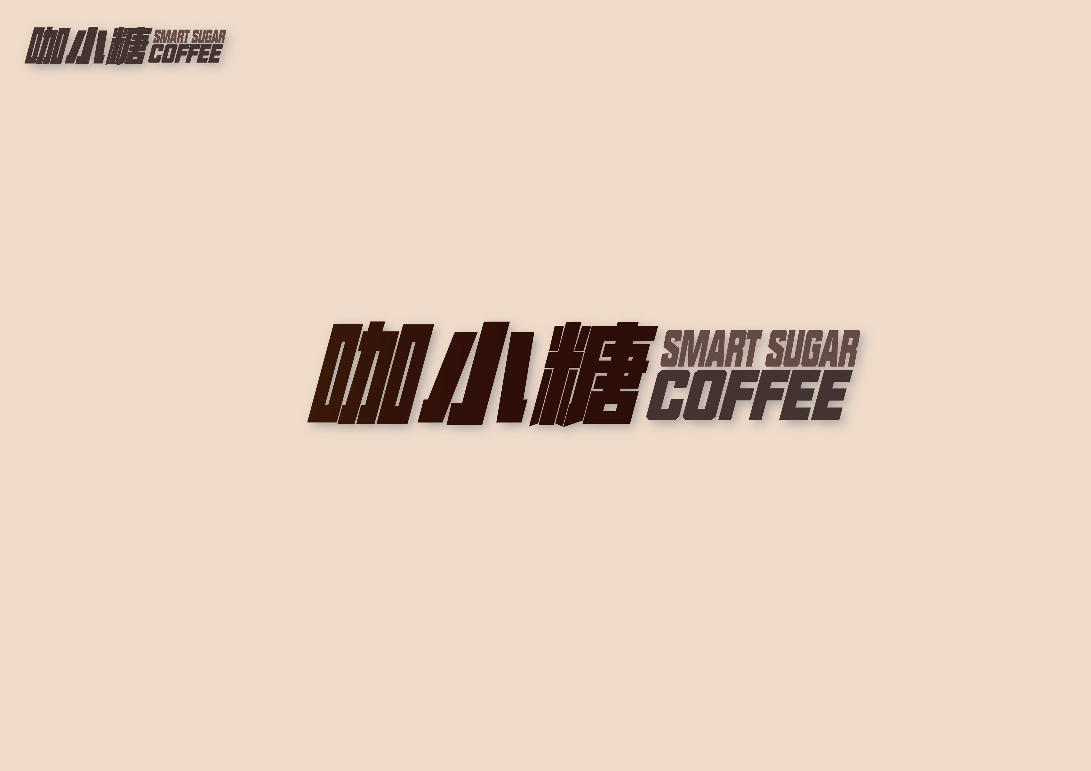 咖啡店设计 文字