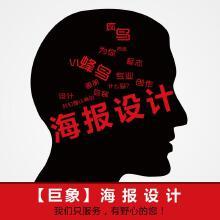 威客服务:[47522] 【限时抢购】海报设计/广告设计/宣传设计/