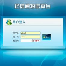 威客服务:[64879] 短信系统平台-彩信系统平台