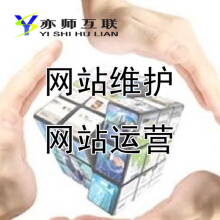 威客服务:[65014] 网站推广、网站运营