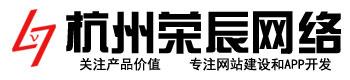 杭州荣辰网络信息科技有限公司