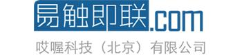 易触即联-哎喔科技(北京)有限公司