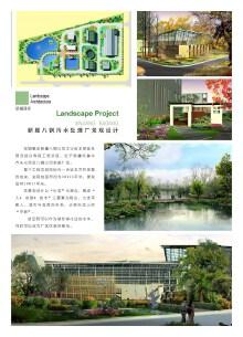 新疆八钢污水处理厂景观设计