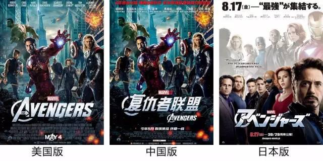 复联电影海报要被日本玩坏了