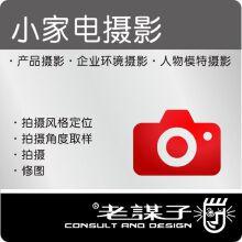 威客服务:[66097] 家电电子电器产品摄影