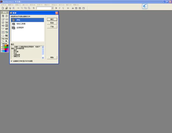 常见的多媒体制作软件工具比较