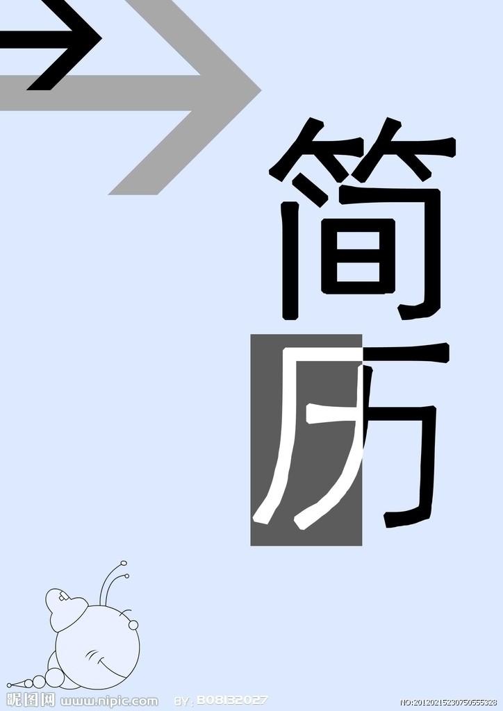 北京小升初简历封面制作的6个建议