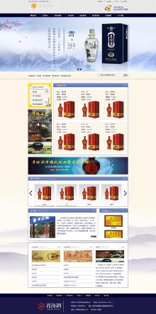酒类商城网站建设