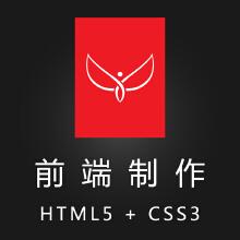 威客服务:[67321] 网站前端开发/前端切图/网页切图/PS切图/标准DIV+CSS