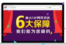 威客服务:[68022] 鑫火P2P网贷系统