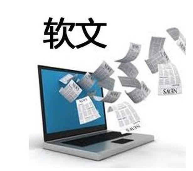 软文撰写方法  软文撰写技巧